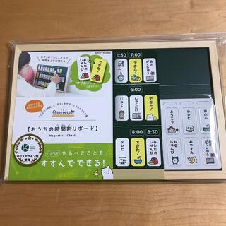 新品未使用 metete おうち時間割りボード(知育玩具)