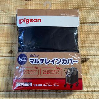 ピジョン(Pigeon)の【新品未使用】Pigeon ピジョン マルチレインカバー(ベビーカー用レインカバー)