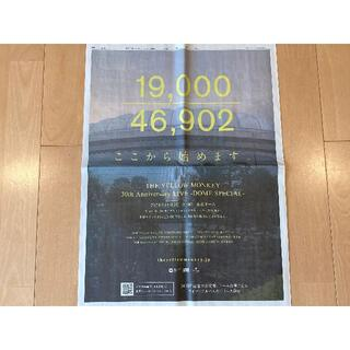THE YELLOW MONKEY 新聞(印刷物)