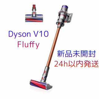ダイソン(Dyson)の★新品未開封★【Dyson V10 Fluffy】ダイソン SV12FF(掃除機)