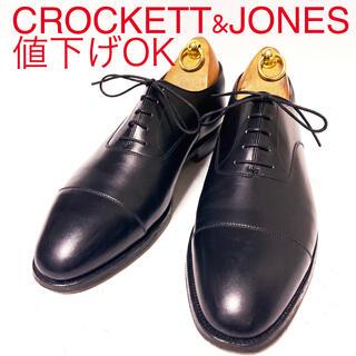 クロケットアンドジョーンズ(Crockett&Jones)の484.CROCKETT&JONES KENT ストレートチップ 8.5E(ドレス/ビジネス)