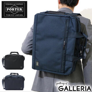 PORTER - 吉田カバン ポーター 3WAY ビジネスリュック ビジネスバッグ ネイビー