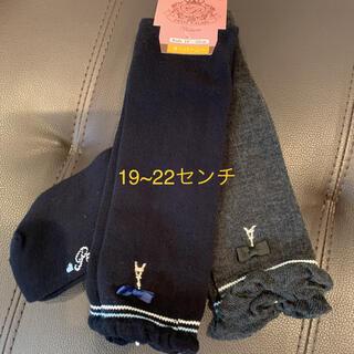 マザウェイズ(motherways)のマザウェイズ 19~22センチ  ニーハイソックス(靴下/タイツ)