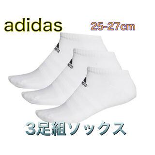 アディダス(adidas)のadidas アディダス 3足組 ソックス ホワイト 25-27cm(ソックス)