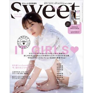 タカラジマシャ(宝島社)の【限定付録】Sweet (スウィート) 2020 8月号 増刊号 (女性タレント)