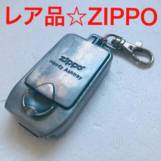 ジッポー(ZIPPO)の【入手困難 年代物】ZIPPO 携帯灰皿 キーホルダー ジッポ  送料無料(タバコグッズ)