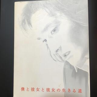 スマップ(SMAP)の(J様専用商品)僕と彼女と彼女の生きる道 DVD-BOX DVD(TVドラマ)