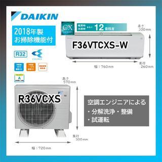ダイキン(DAIKIN)の売り切り!12畳用ダイキンルームエアコン◎ストリーマーD119(エアコン)