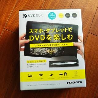アイオーデータ(IODATA)のDVDミレル(DVRP-W8AI2)(DVDプレーヤー)