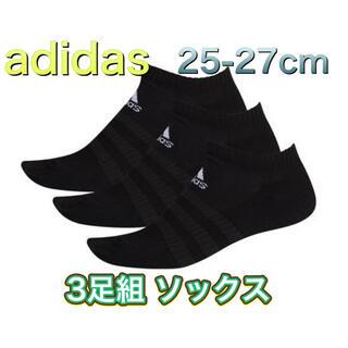 アディダス(adidas)のadidas アディダス 3足組 ソックス 25-27cm ブラック(ソックス)