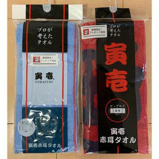トライチ(寅壱)の寅壱 タオル 2枚セット(タオル/バス用品)