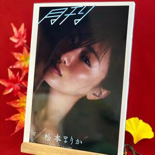 小学館 - 月刊松本まりか 汀 初版【美品】