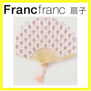 フランフラン(Francfranc)の【大人気】【最安値】Francfranc クルク 扇子 ピンク【定価3200円】(和装小物)