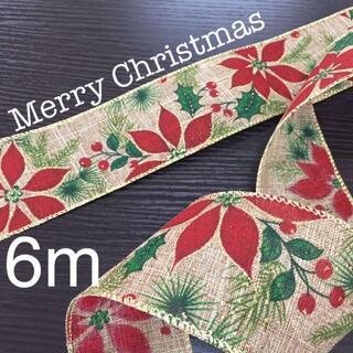 コストコ(コストコ)のクリスマス ワイヤー入り リボン 6m 赤 プレゼント ラッピング(各種パーツ)