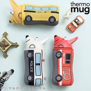 サーモマグ(thermo mug)のサーモマグ アニマルボトル 消防車(水筒)