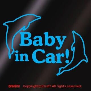 Baby in Car!/ステッカー(ライトブルー/14)イルカ、ベビーインカー(車外アクセサリ)