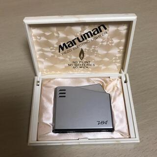 マルマン(Maruman)の未使用 マルマン ガスライター(タバコグッズ)