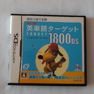 ニンテンドーDS(ニンテンドーDS)の中学英単語ターゲット 1800 DS DS(携帯用ゲームソフト)