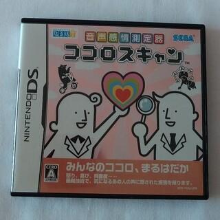 ニンテンドーDS(ニンテンドーDS)の音声感情測定器 ココロスキャン DS(携帯用ゲームソフト)