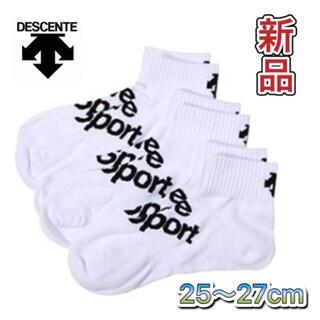 デサント(DESCENTE)のDESCENT デサント 3足組スポーツソックス 25〜27cm(ソックス)