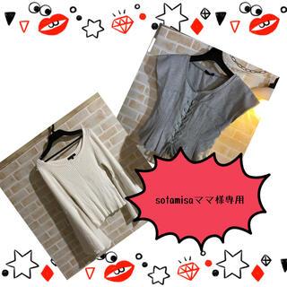 リエンダ(rienda)のsotamisaママ様専用(Tシャツ(長袖/七分))