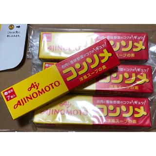 アジノモト(味の素)の味の素 コンソメ固形 7個入り×9箱 まとめ売り(調味料)