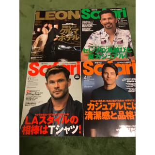 シュフトセイカツシャ(主婦と生活社)のcha様専用  LEON (レオン) Safari 4冊セット(生活/健康)