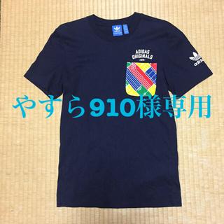 アディダス(adidas)のadidas originals アディダス Track pocket Tシャツ(Tシャツ/カットソー(半袖/袖なし))