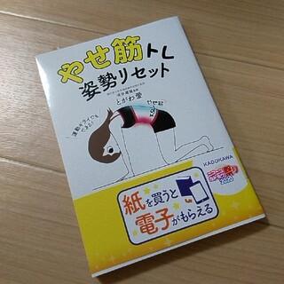 カドカワショテン(角川書店)のやせ筋トレ姿勢リセット 新品(趣味/スポーツ/実用)