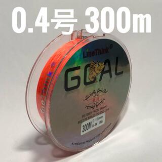 PEライン 0.4号 300m オレンジ(釣り糸/ライン)
