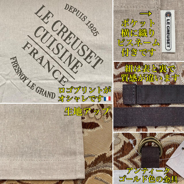 LE CREUSET(ルクルーゼ)の新品タグ付き LE CREUSET ル・クルーゼ エプロン ロング クラシック インテリア/住まい/日用品のキッチン/食器(その他)の商品写真