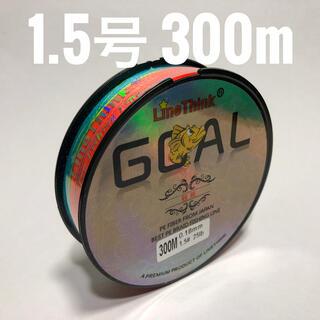 PEライン 1.5号 300m マルチカラー(釣り糸/ライン)
