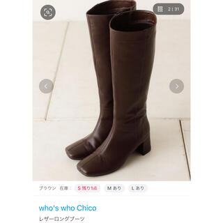 フーズフーチコ(who's who Chico)のchicoレザーロングブーツ(ブーツ)