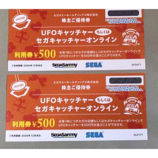 セガ(SEGA)の【haru様専用】セガサミー 株主 優待券 500円×2枚 (その他)