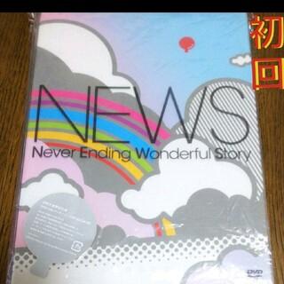 ニュース(NEWS)のNEWS Never Ending Wonderful Story 初回 DVD(ミュージック)