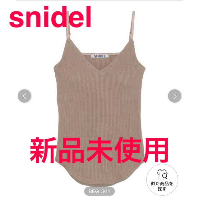 snidel(スナイデル)のsnidel カップインナーキャミソール レディースのトップス(キャミソール)の商品写真