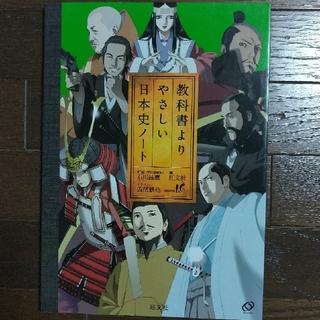 オウブンシャ(旺文社)の☆しん様専用☆『教科書よりやさしい日本史ノ-ト』(語学/参考書)