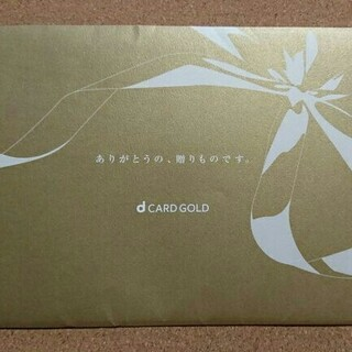 エヌティティドコモ(NTTdocomo)のdカード GOLD 電子クーポン 22,000円相当(その他)