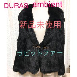 デュラスアンビエント(DURAS ambient)のDURAS ambientファーコート♡(毛皮/ファーコート)