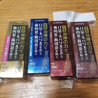 サンスター(SUNSTAR)の4つセット サンスター 薬用塩ハミガキ すっきり・さわやか香味(歯磨き粉)
