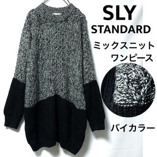 スライ(SLY)のSLY STANDARDスライ スタンダード/バイカラーミックスニットワンピース(ニット/セーター)