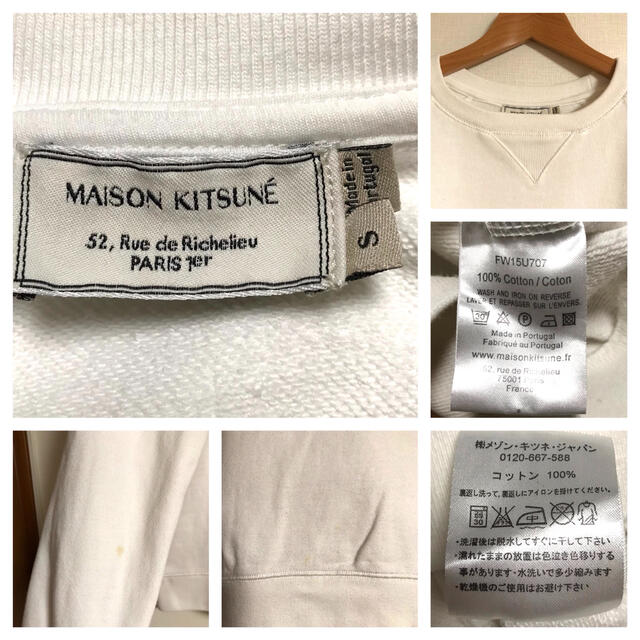 MAISON KITSUNE'(メゾンキツネ)のメゾンキツネ Parisien ロゴ スウェット メンズ S xpv  メンズのトップス(スウェット)の商品写真