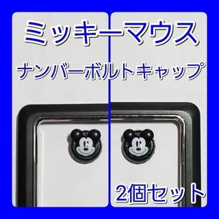 ディズニー(Disney)の【4個セット】■ミッキーマウス■ナンバーボルトキャップ■【送料無料】(車外アクセサリ)