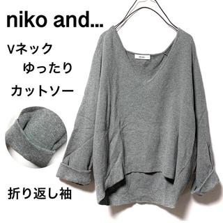 ニコアンド(niko and...)のniko and...ニコアンド.../Vネック綿ニットカットソー折り返し袖美品(ニット/セーター)