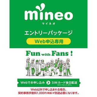 エヌティティドコモ(NTTdocomo)のmineo エントリーパッケージ 3000円引き マイネオ(その他)