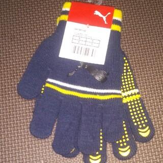 プーマ(PUMA)の【Sサイズ新品】PUMA プーマ キッズ 手袋(手袋)