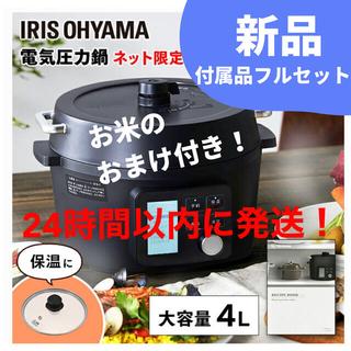 アイリスオーヤマ(アイリスオーヤマ)の【新品・未使用】電気圧力鍋  アイリスオーヤマ  4L  PMPC-MA4-B(調理機器)