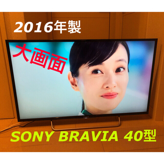 SONY - 2️⃣ 高年式&大画面 SONY BRAVIA 40型液晶テレビ