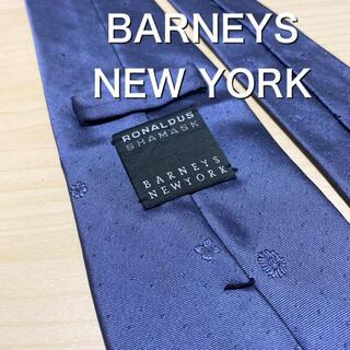 バーニーズニューヨーク(BARNEYS NEW YORK)のBARNEYS NEW YORK × ronaldus shamask ネクタイ(ネクタイ)