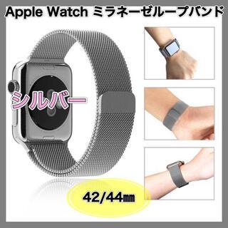 Apple Watch シルバー 42/44 ミラネーゼループ ベルト バンド(金属ベルト)